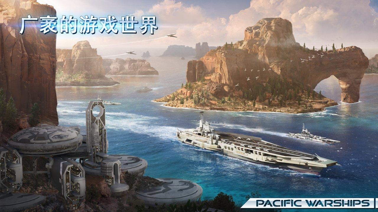 太平洋战舰大海战安卓版下载