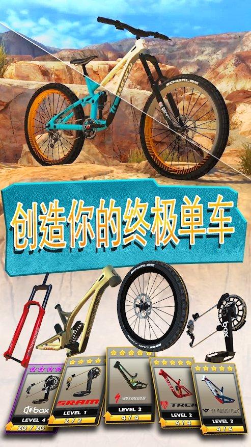 越野自行车2手机版下载