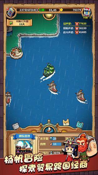 小小航海士最新版下载