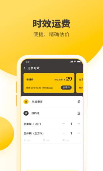韵达快递app下载