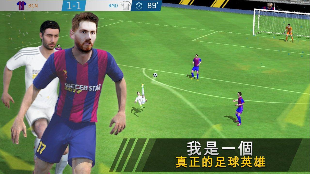 足球明星2020破解版下载