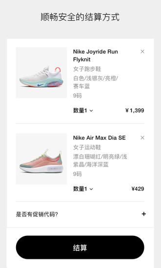 Nike最新版