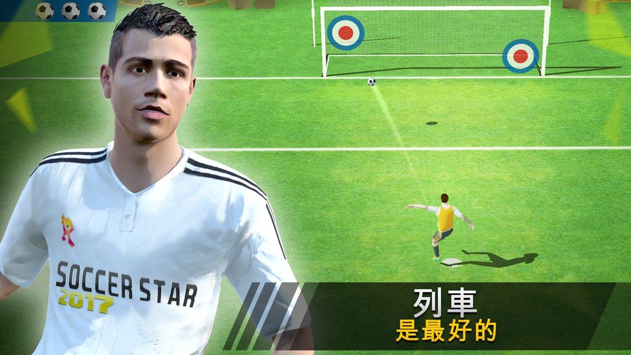足球明星2020无限金币版