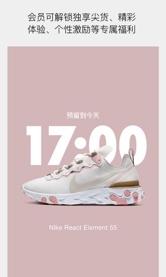 Nikeapp