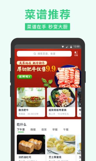 美团买菜app下载