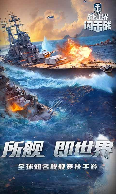 战舰世界闪击战无限金币版