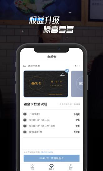 网鱼app下载