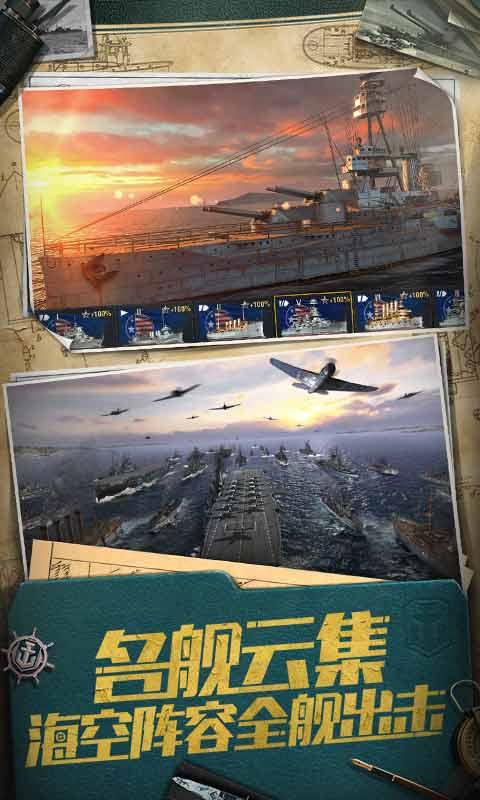 战舰世界闪击战无限金币版下载
