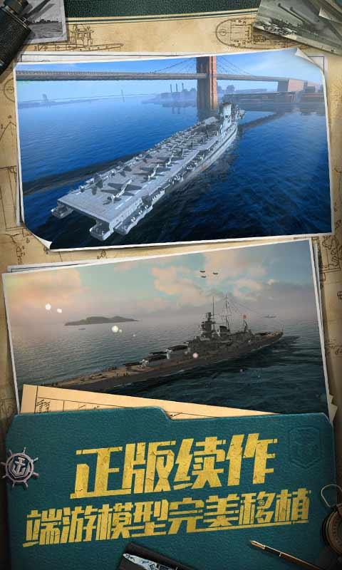 战舰世界闪击战破解版
