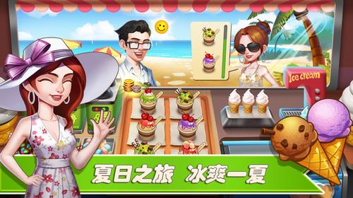 梦幻餐厅2