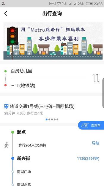 Metro丝路行app