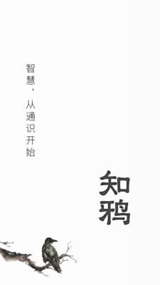 知鸦安卓最新版