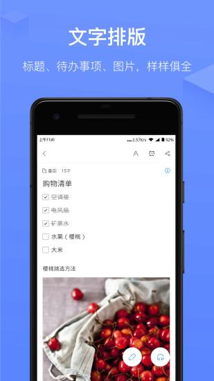 讯飞语记手机版下载