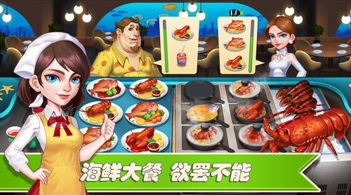 梦幻餐厅2破解版下载