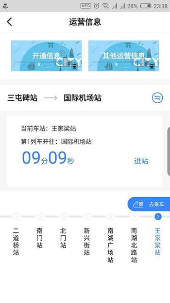 Metro丝路行安卓版下载