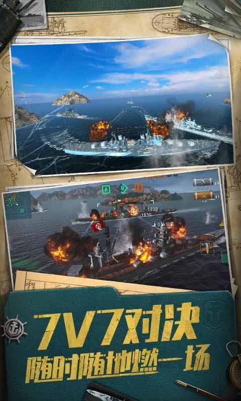 战舰世界闪击战破解版下载