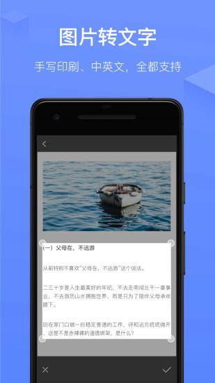 讯飞语记手机版