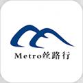 Metro丝路行安卓版