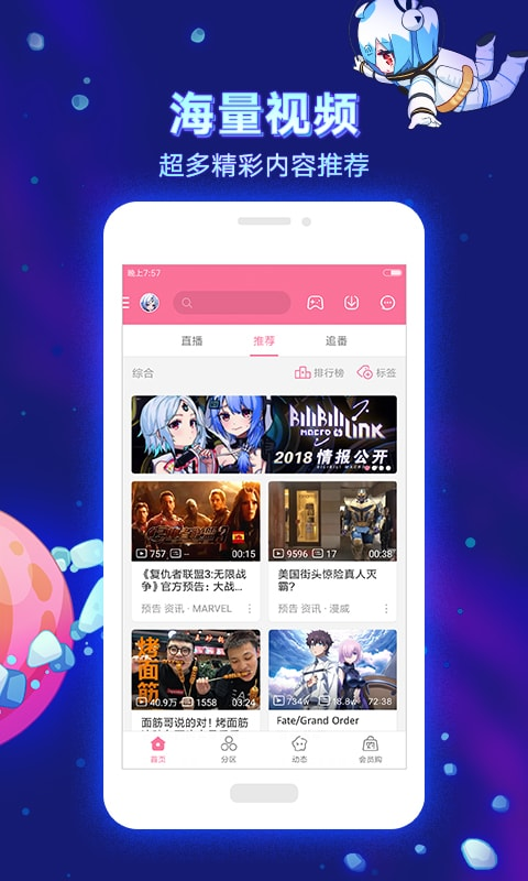 B站弹幕视频大会员版安卓版下载