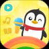 小企鹅乐园手机版  V4.9.1.471