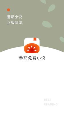 番茄免费小说安卓最新版下载