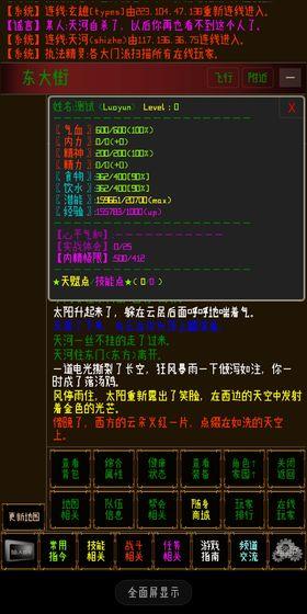 指纹江湖mud安卓版