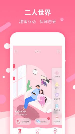 恋爱记app下载