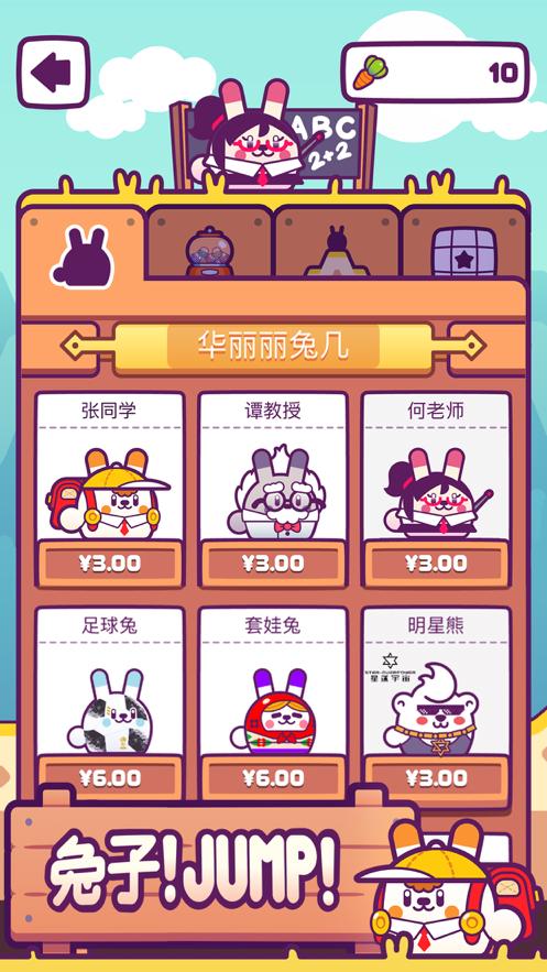 兔子Jump最新版下载