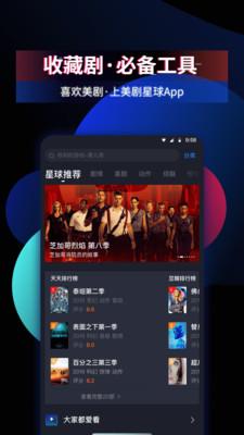美剧星球app下载