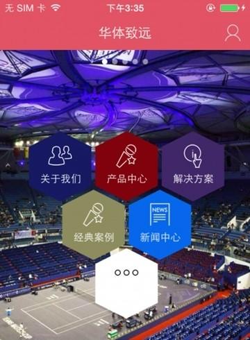 华体致远app下载