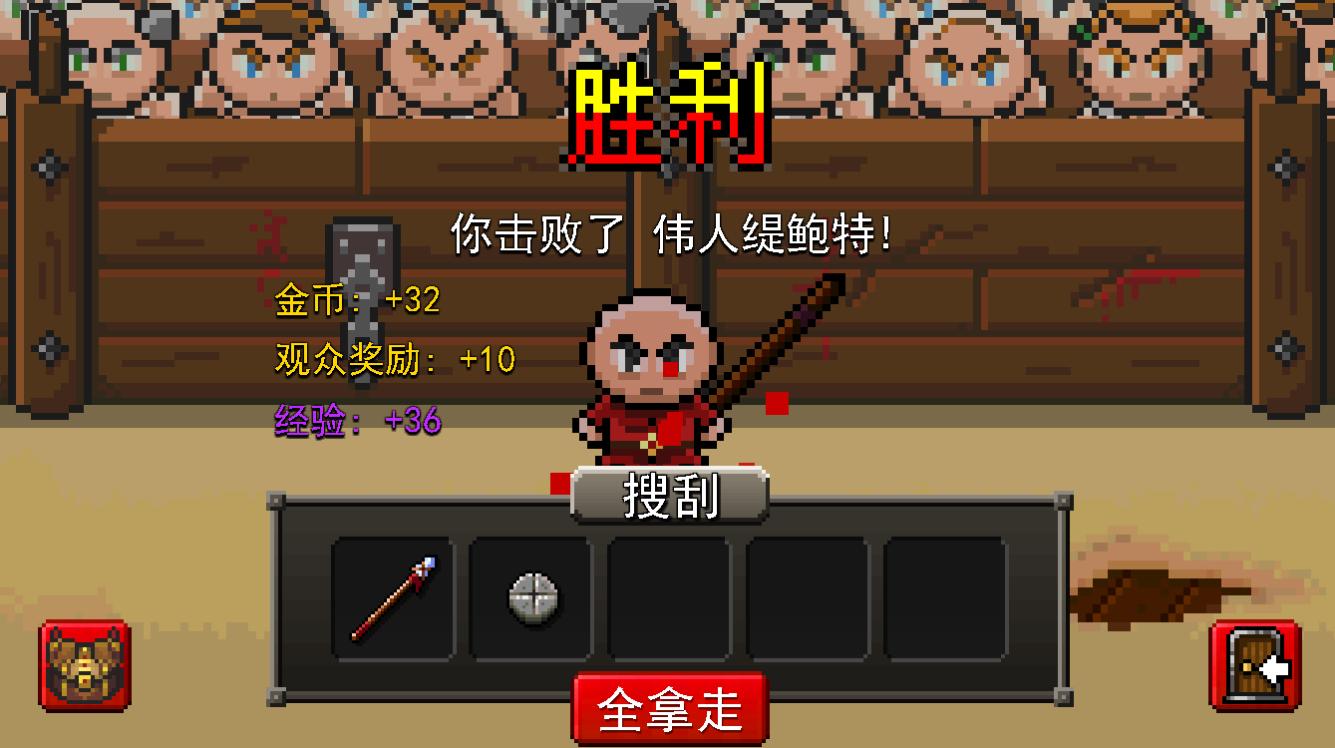 角斗士的崛起中文版