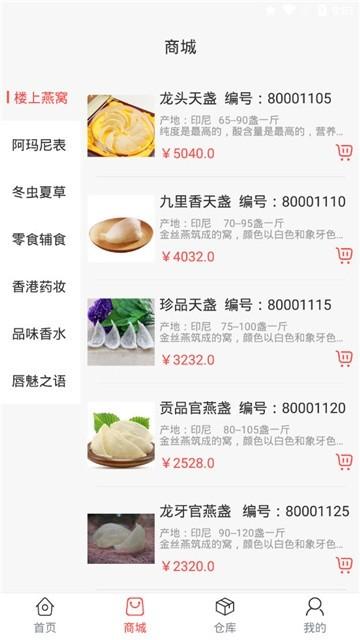 云仓购app