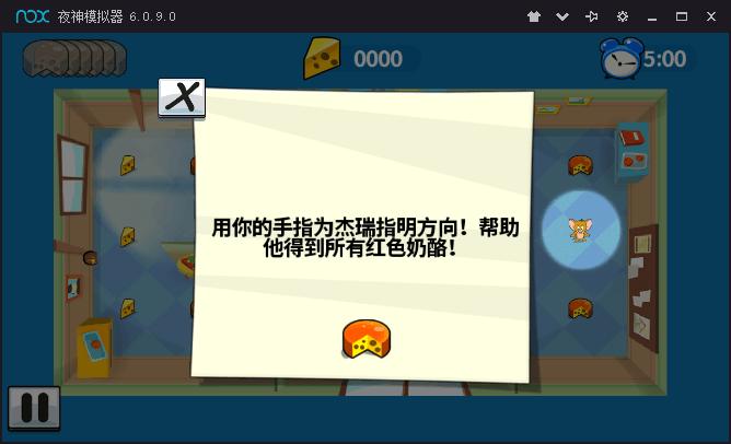 汤姆杰瑞中文版下载