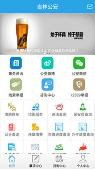 吉林公安手机版