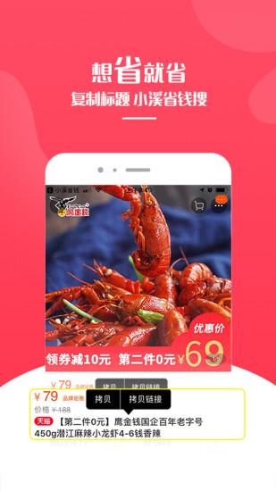小溪省钱app