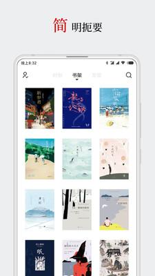 厚墨app下载