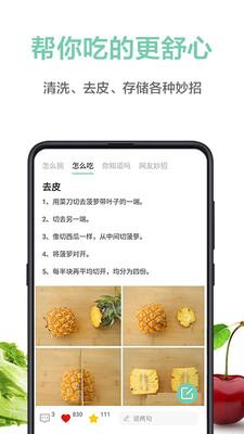 果识安卓版