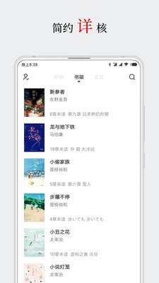 厚墨app