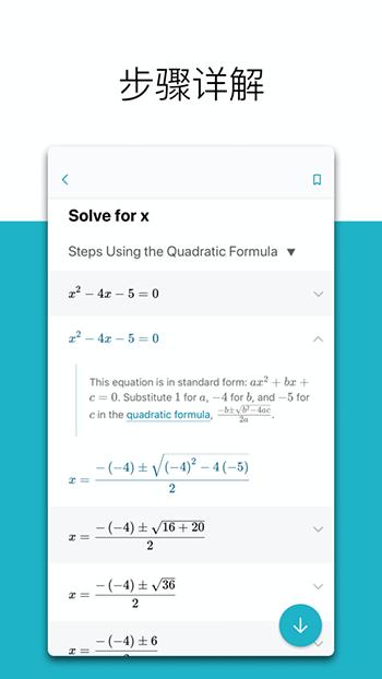 微软数学app下载