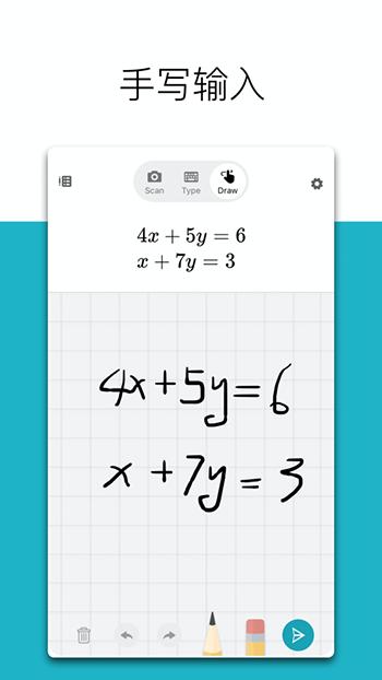 微软数学最新版下载