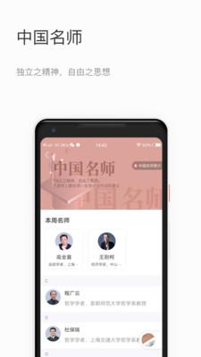 知鸦手机安卓版下载
