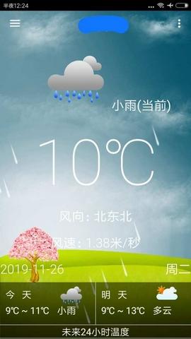 海峰天气app下载