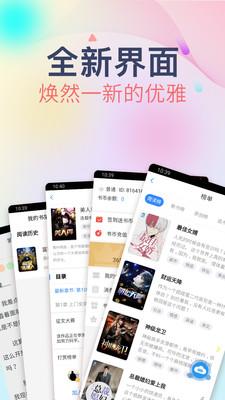 掌云小说app下载
