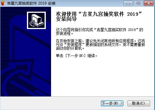 吉星九宫抽奖软件下载