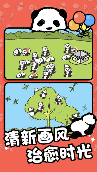 熊猫森林无限金币版