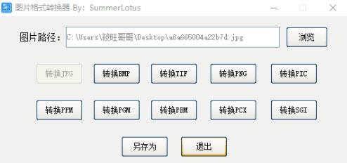 图片格式转换器PC版