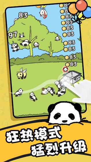 熊猫森林下载
