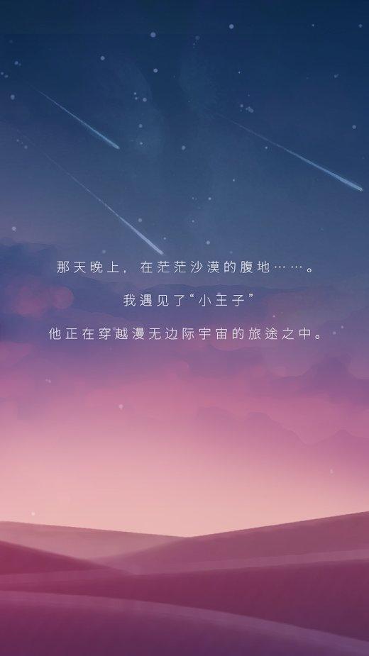 宝丽星辰王子故事无限提示版下载