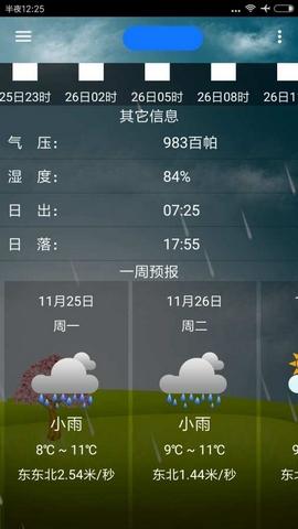 海峰天气app