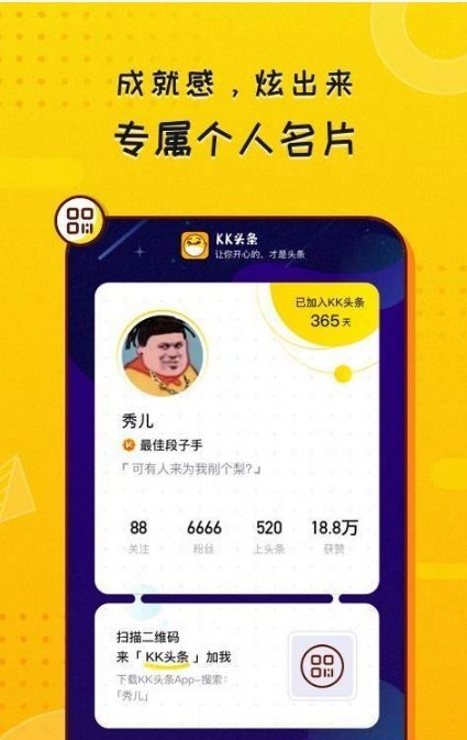 kk头条app下载